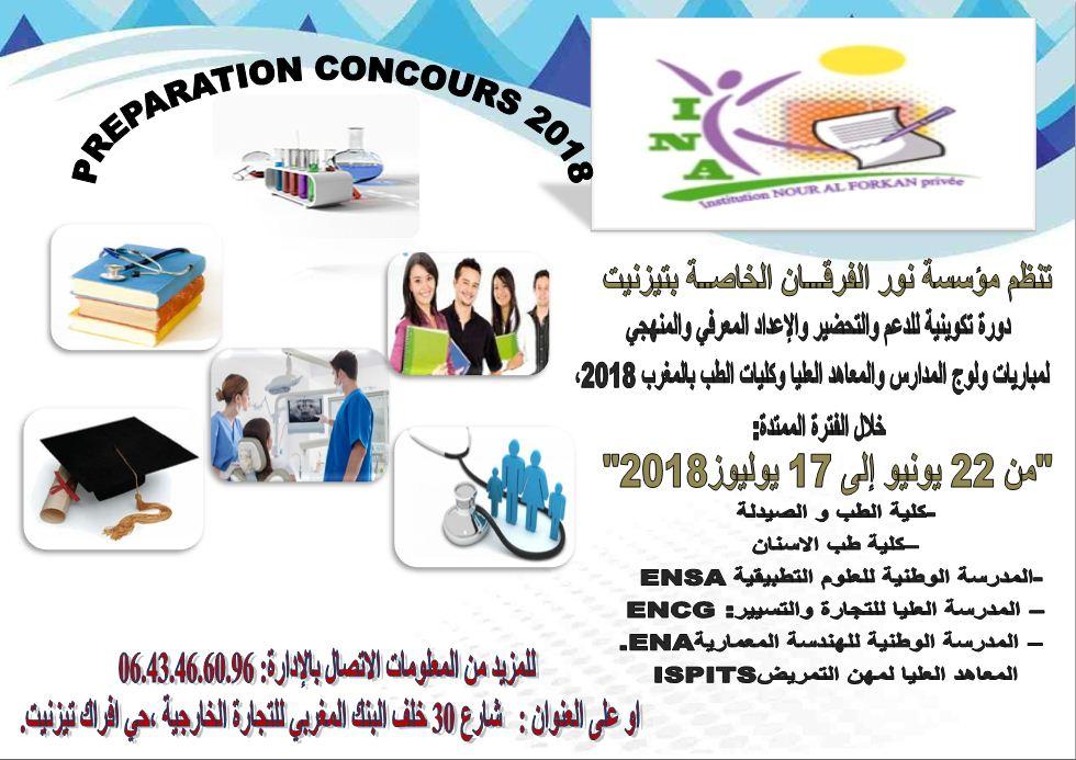 دورة تكوينية للتحضير لمباريات ولوج المدارس لعليا وكليات الطب