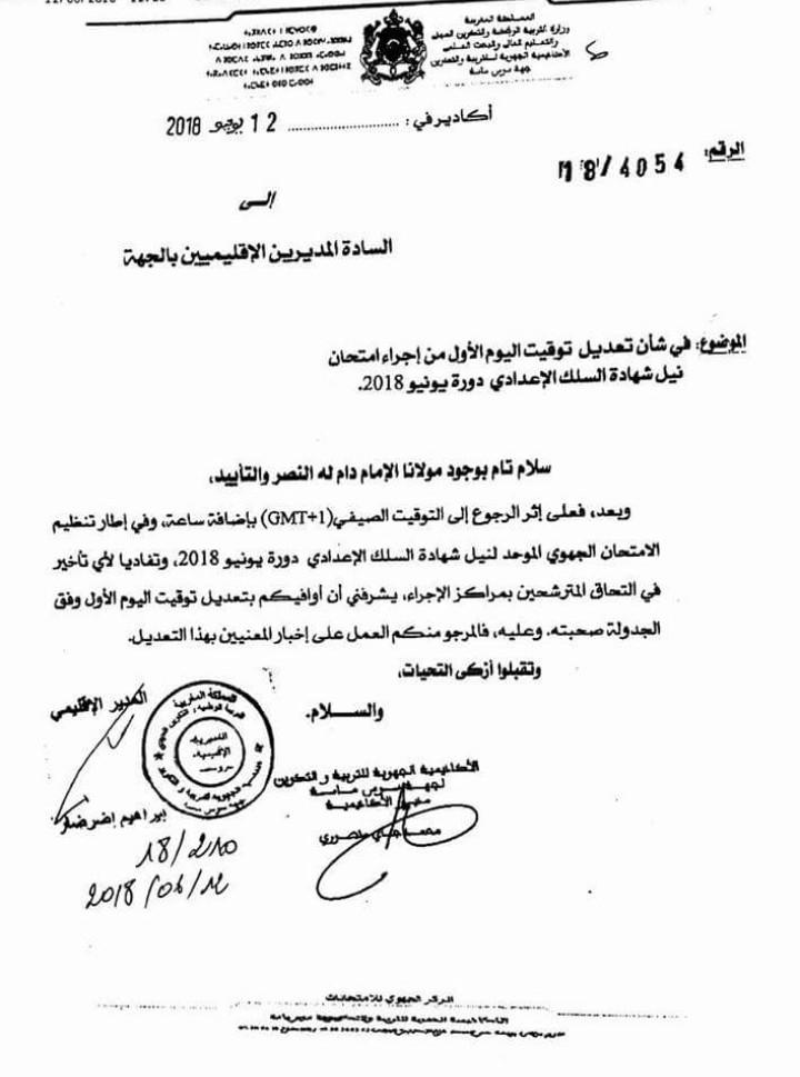 اكاديمية جهة سوس تعلن عن تغيير مواعيد الامتحان الجهوي للثالثة اعدادي