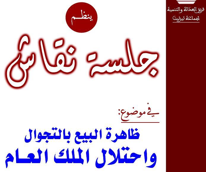فريق العدالة والتنمية بجماعة تيزنيت ينظم جلسة نقاش حول البيع بالتجوال واحتلال الملك العام