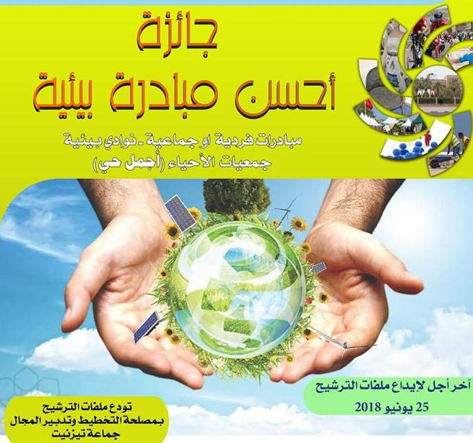 جماعة تيزنيت تنظم جائزة أحسن مبادرة بيئية