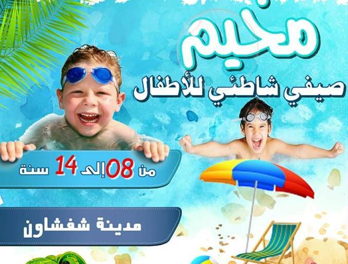 الكشفية الحسنية المغربية تنظم مخيم صيفي للاطفال بمدينة شفشاون
