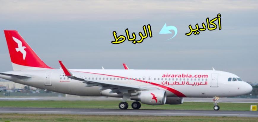 العربية للطيران تروج لخط الرباط – أكادير بسعر 543،26 درهما ذهابا وإيابا