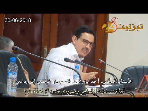 جهود سيدي صالح الصالحي في خدمة التراث المخطوط