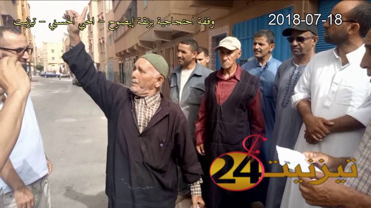 تيزنيت : وقفة احتجاجية ضد أعمدة الهاتف النقال في الأحياء السكنية (فيديو)