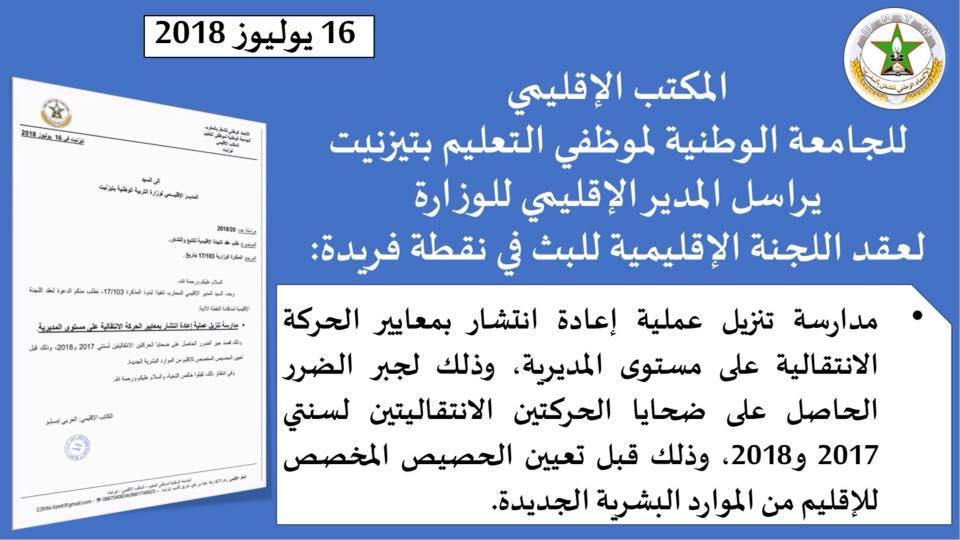 الــ UNTM تطالب بعقد بعقد اللجنة الإقليمية لجبر ضرر متضرري حركتي 2017 و2018