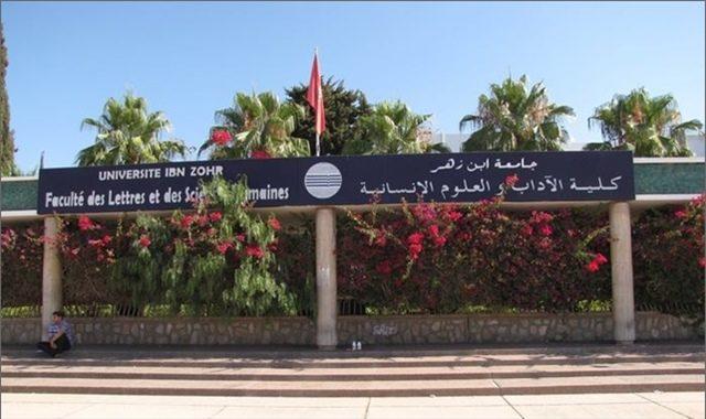 جامعة ابن زهر تبلغ التوازن في خريطتها الجامعية