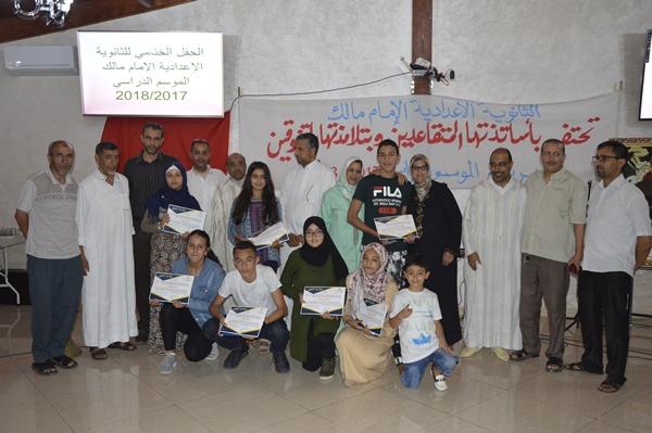 الثانوية الاعدادية الامام مالك تحتفي باساتذتها المتقاعدين و بتلاميذتها المتفوقين