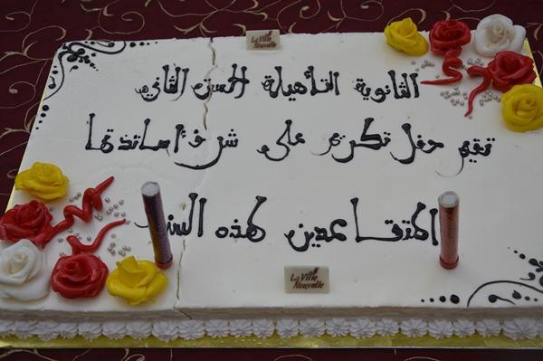 صور لحفل تكريم أطر ثانوية الحسن الثاني المتقاعدين