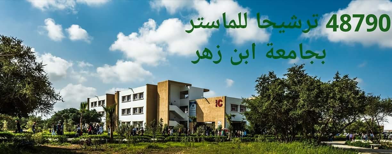 48790 مرشحا للماستر بجامعة ابن زهر