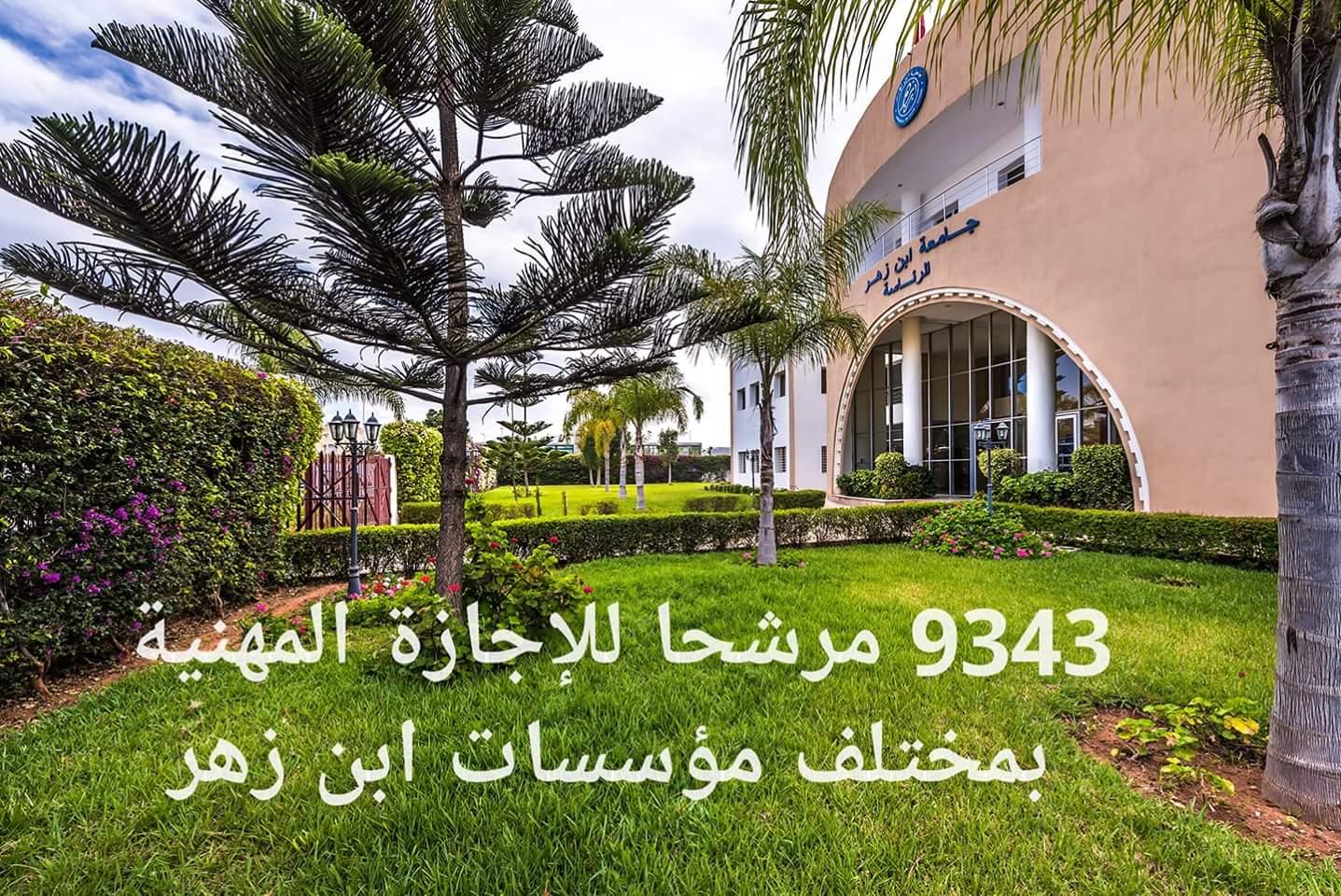 الإجازات المهنية تستقطب 9343 مرشحا بجامعة ابن زهر