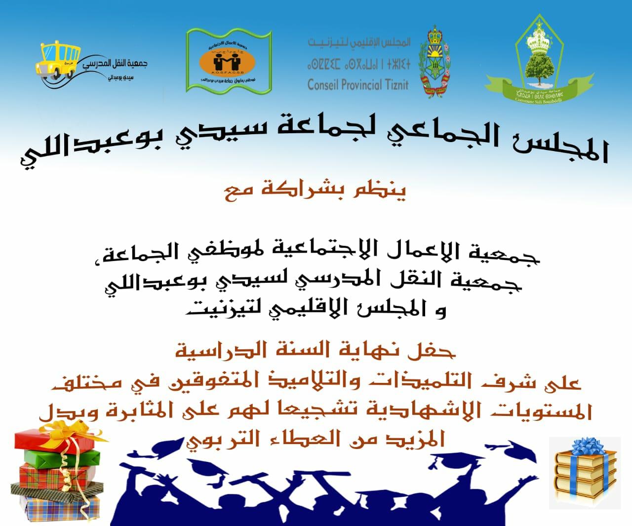 جماعة سيدي بوعبدللي تتوج متفوقيها في حفل التميز