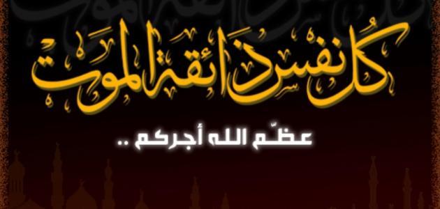 تعزية في وفاة والدة احمد الهبة (تاجر ) بتزنيت