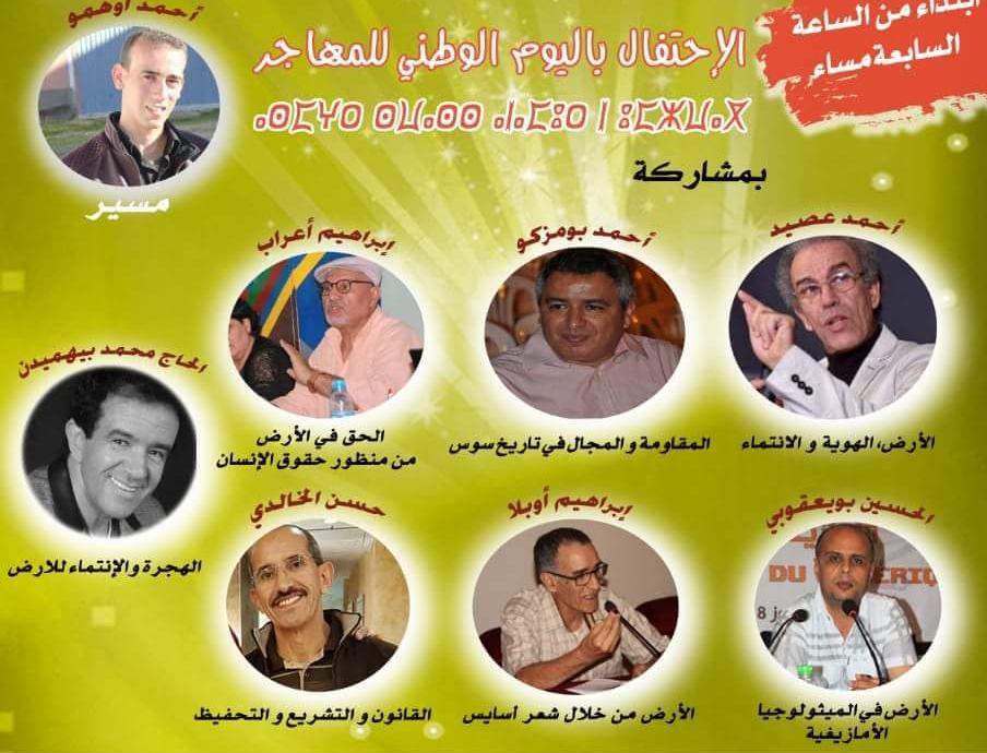 ندوة وطنية بتافراوت احتفالا باليوم الوطني للمهاجر