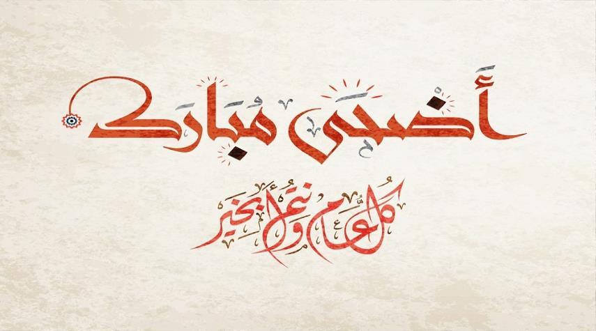 """"""" تيزنيت 24 """" تتمنى لكم عيدا مباركا سعيدا"""