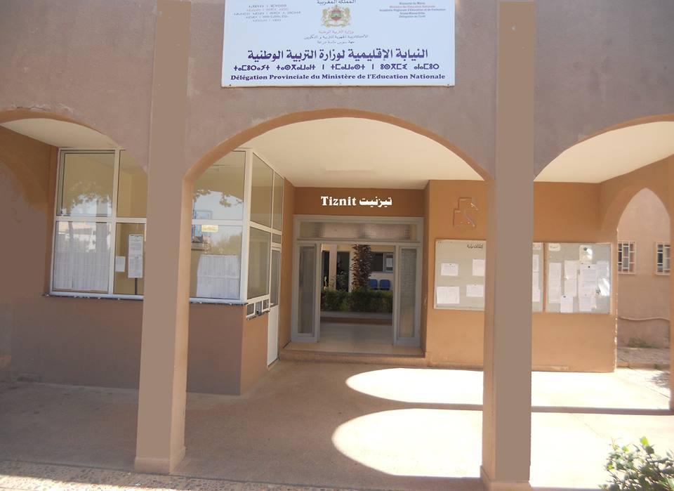 بيان توضيحي لمديرية التعليم على خلفية حادث اعتقال الاساتذة الاربعة بمركز ثانوية المسيرة الخضراء