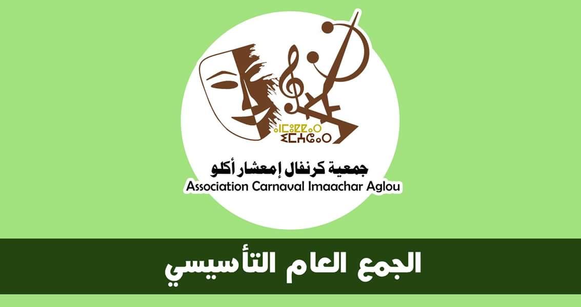 انعقاد الجمع العام التأسيسي لجمعية كرنفال إمعشار بأكلو