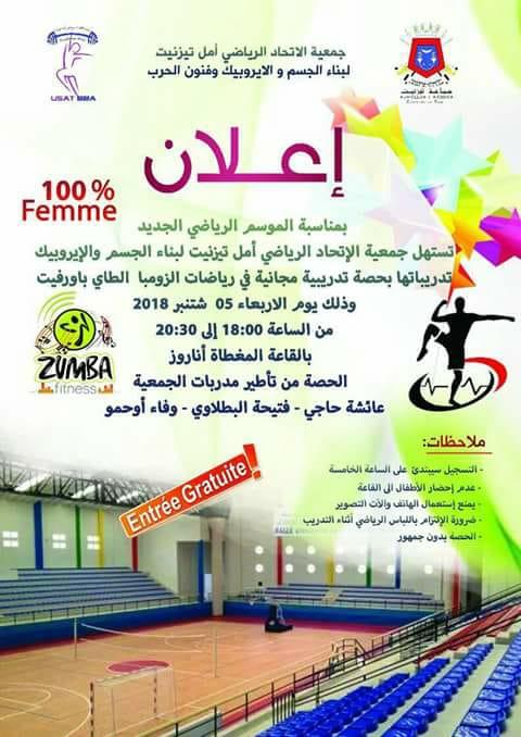 الاتحاد الرياضي أمل تيزنيت لبناء الجسم و الأيروبيك يخصص حصة مجانية للنساء في رياضات الزومبا
