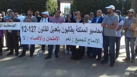 التنسيقية الوطنية للمحاسبين المستقلين بالمغرب تدعو لوقفة إحتجاجية