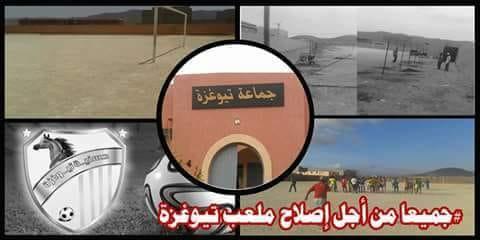 صورة الملعب الجماعي لتيوغزة تغزو الفايسبوك