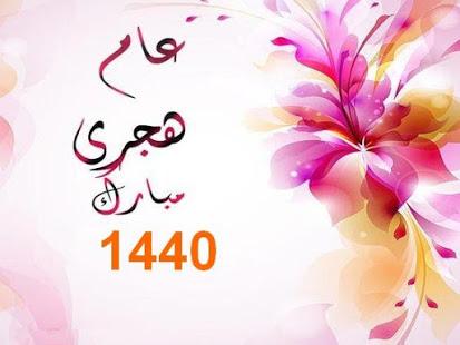 عام هجري مبارك 1440