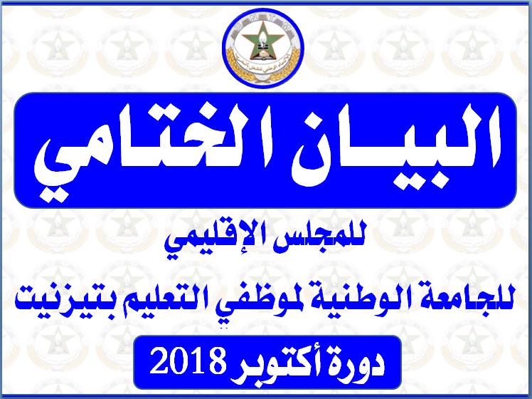 البيان الختامي للمجلس الإقليمي للجامعة الوطنية لموظفي التعليم بتيزنيت – دورة أكتوبر 2018