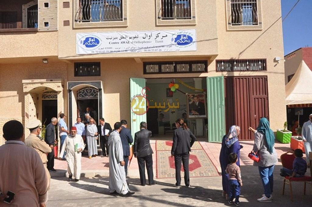 """بالصور : افتتاح """"مركز أوال لتقويم النطق """"بحضور عامل اقليم تيزنيت"""