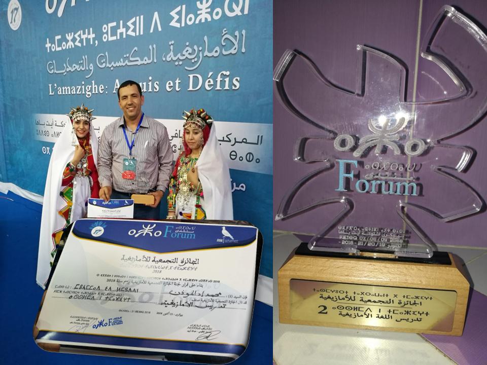 تتويج ذ.محمد ادالمودن بالجائزة التجمعية للثقافة الأمازيغية