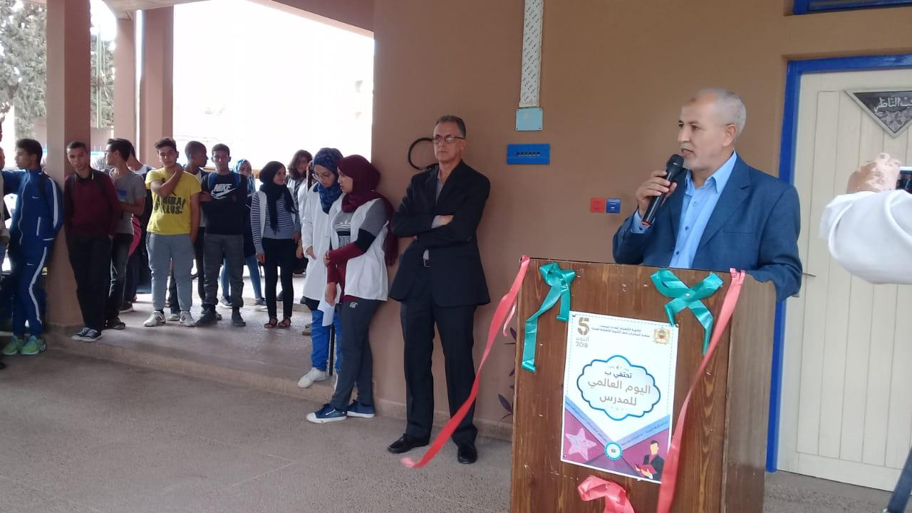 تيزنيت : الثانوية التأهيلية الوحدة تحتفل باليوم العالمي للمدرس 2018