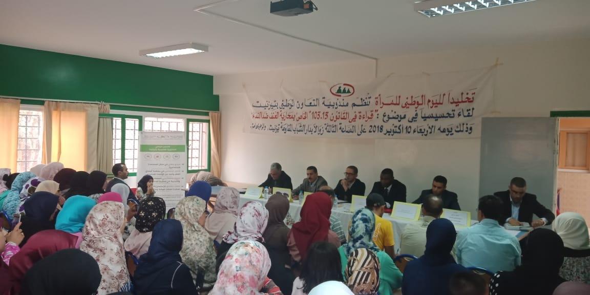 التعاون الوطني بتيزنيت ينظم لقاء تحسيسيا حول محاربة العنف ضد النساء