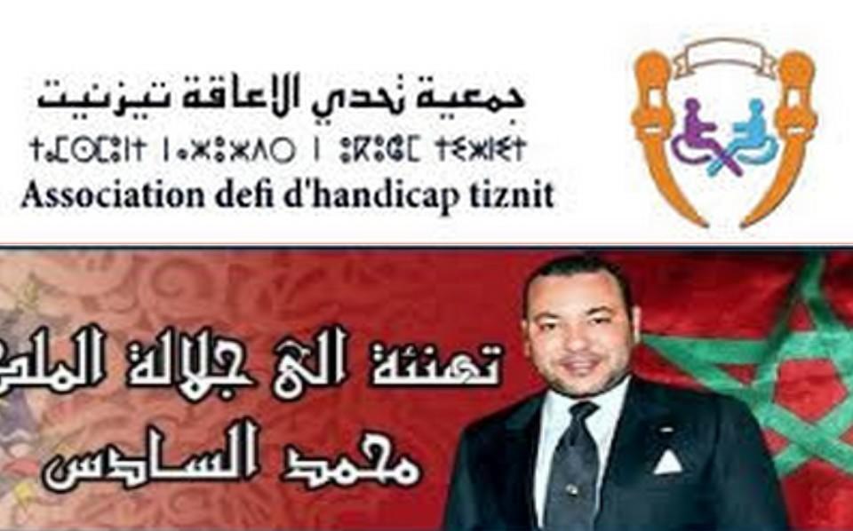 برقية تهنئة مرفوعة إلى جلالة الملك محمد السادس نصره الله بمناسبة الذكرى 63 لعيد الاستقلال
