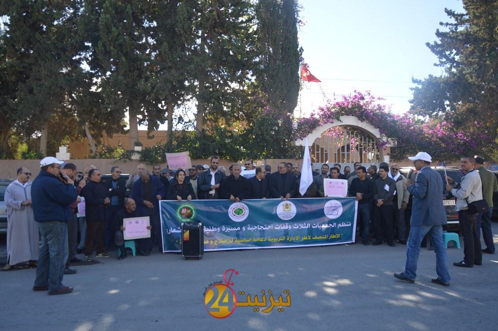 أطر ادارية في وقفة احتجاجية أمام مديرية التلعيم بتيزنيت
