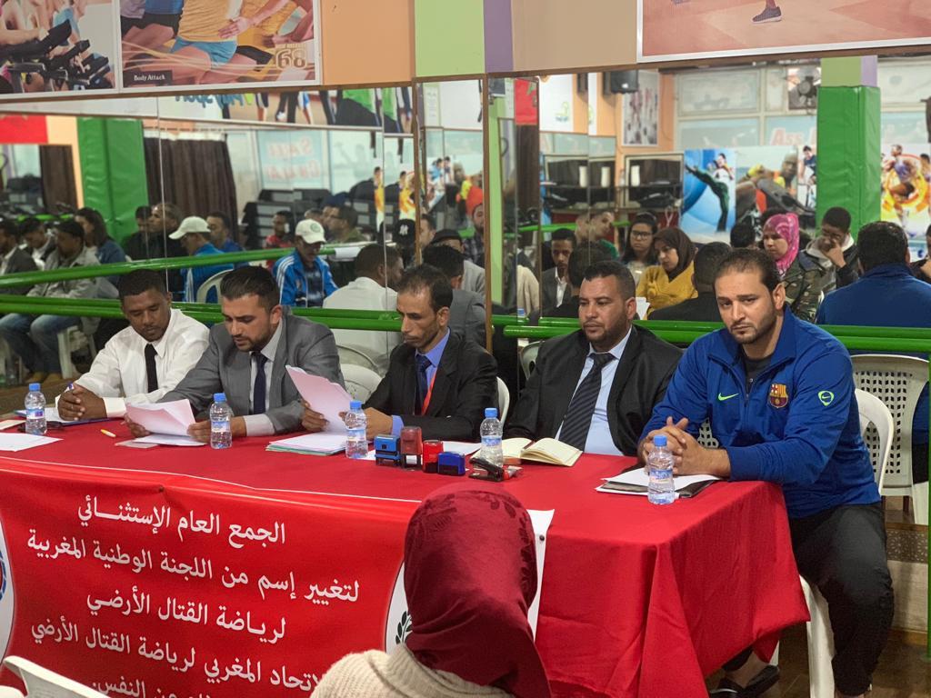 جمع عام استثنائي يغير اسم اللجنة الوطنية المغربية لرياضة القتال الارضي