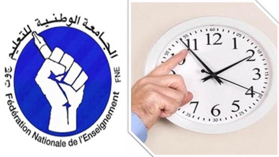 الجامعة الوطنية للتعليم التوجه الديمقراطي بتيزنيت تعقد جمعا عاما حول مشكل التوقيت