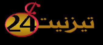 تيزنيت 24 جريدة الكترونية مغربية - Tiznit 24