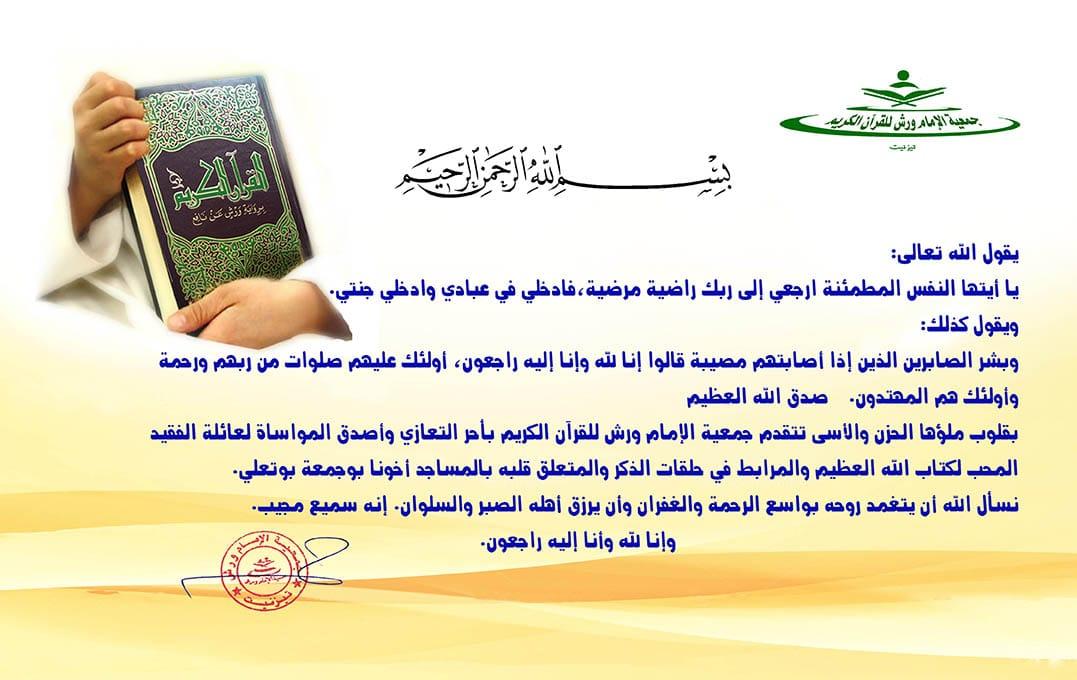 تعزية جمعية الامام ورش لعائلة الفقيد المرحوم ذ. بوجمعة بوتعلي