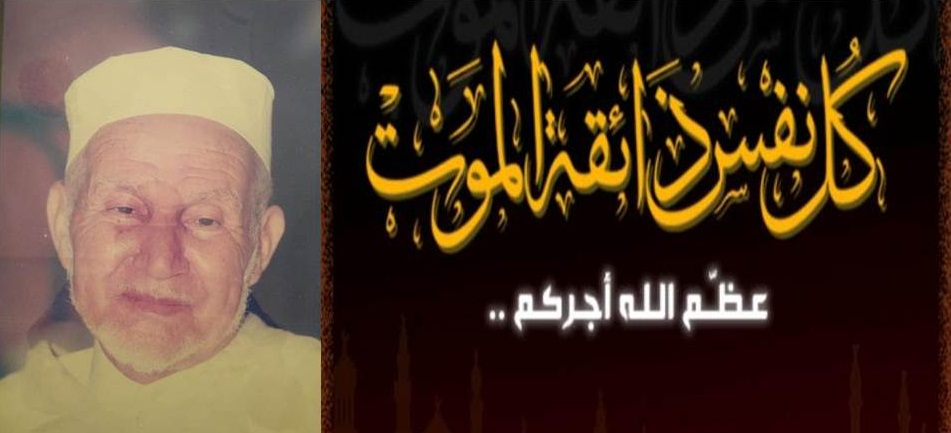 تعزية تيزنيت 24 في وفاة الحاج الحسن شوقي