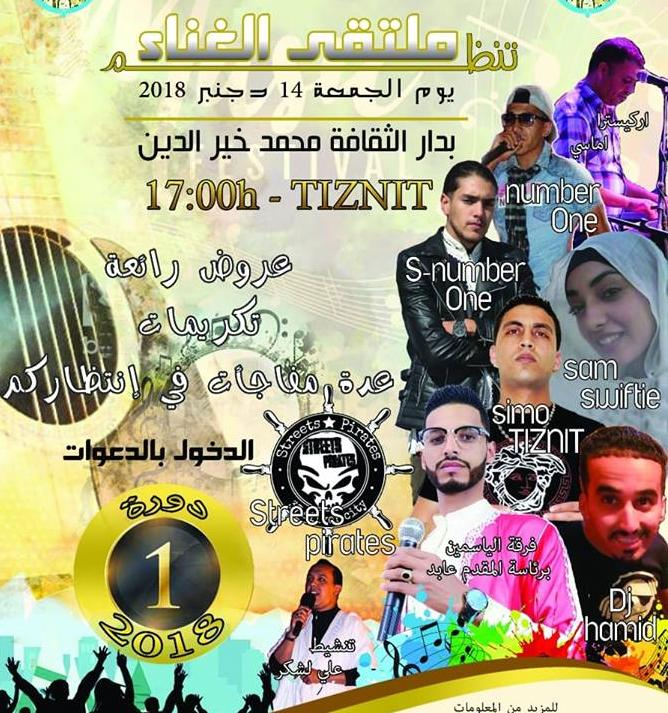 دار الثقافة محمد خير الدين تحتضن الدورة 1 لملتقى الغناء