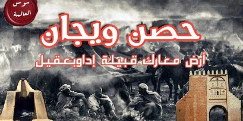 وجان : أرض المعارك
